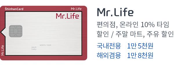 Mr. Lite