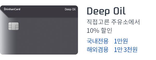 Deep Oil