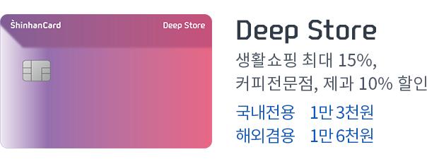 Deep Store